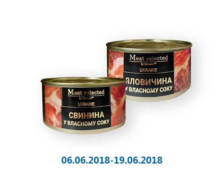 Консервы Говядина/Свинина, в собственном соку ТМ «Здорово» - 325 г