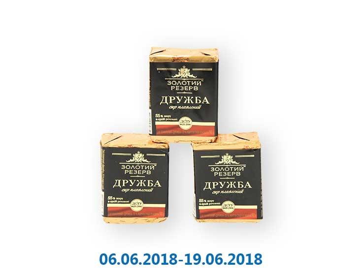 Сыр плавленый «Дружба», 55% ТМ «Золотий резерв» - 90 г