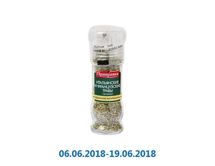 Смесь перцев/трав Итальянские и Французские травы, мельница ТМ «Приправка» - 40 г