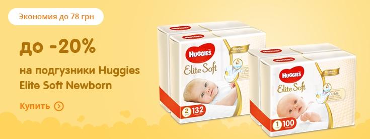 Скидки до -20% на подгузники Huggies Elite Soft Newborn