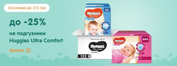 Скидки до -25% на подгузники Huggies Ultra Comfort