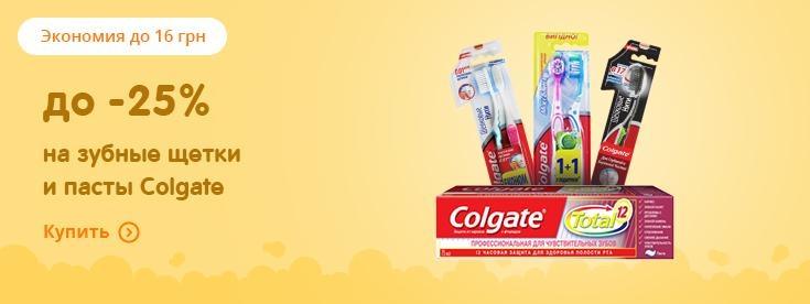 Скидка до -25% на зубные щетки и пасты Colgate