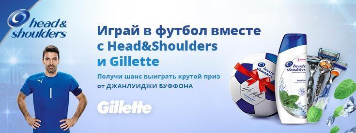 Играй в футбол вместе с Head&Shoulders и Gillette