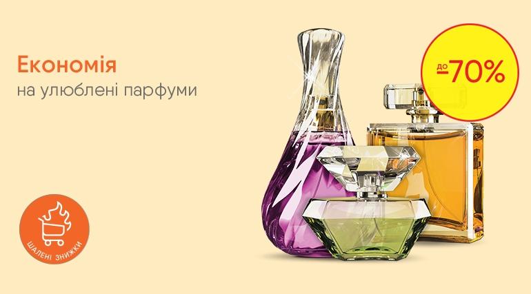 Мужская и женская парфюмерия со скидкой до 70% в сети магазинов ЕВА!