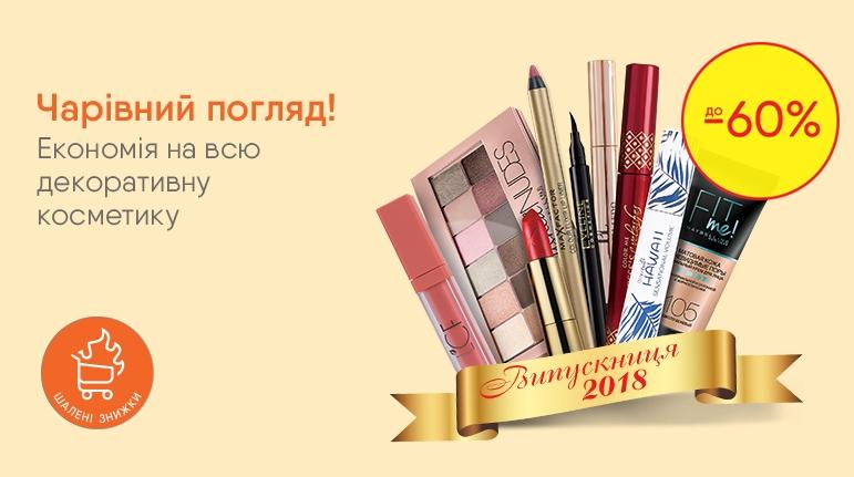 Распродажа декоративной косметики в сети магазинов ЕВА