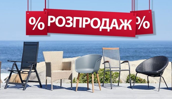 Распродажа в JYSK мебели и текстиля