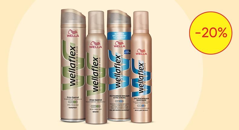 Скидка 20% на лак, пенку и мусс для волос Wellaflex