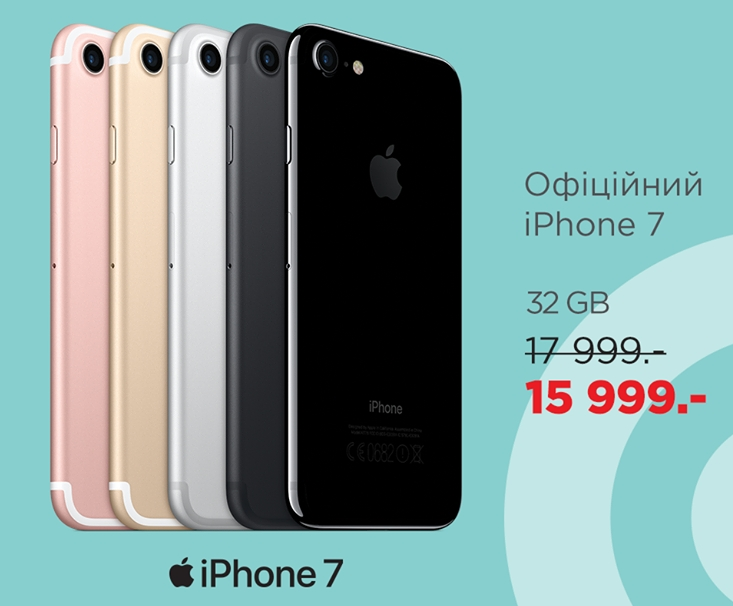 Скидка на смартфон iPhone 7 32GB в АЛЛО