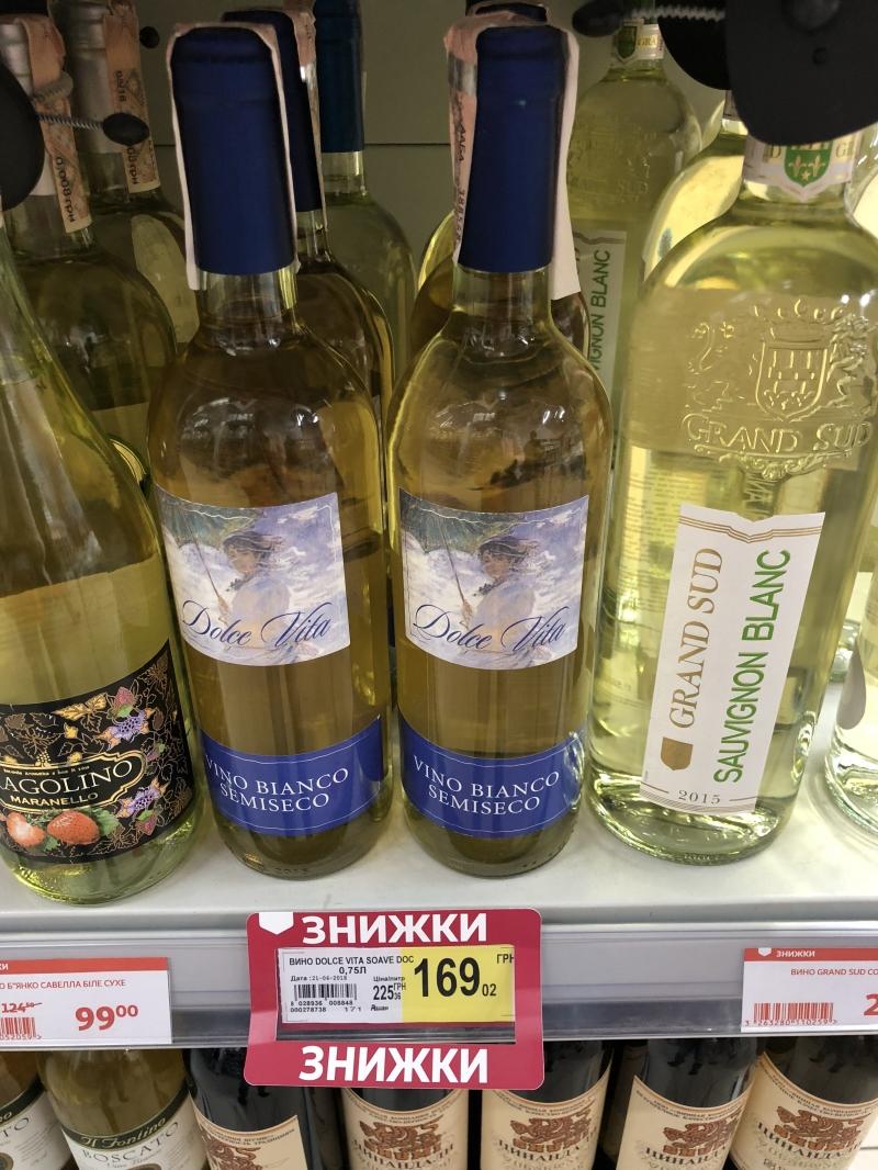 finest selection 2fd2a 3ef6a Скидка на белое полусухое вино Dolce Vita Vino Bianco ...