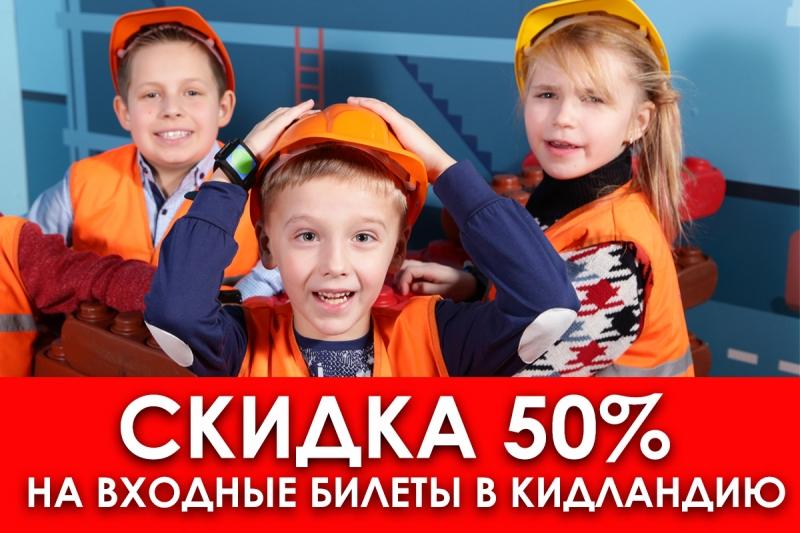 Скидка на билеты в развлекательный центр для детей Кидландия
