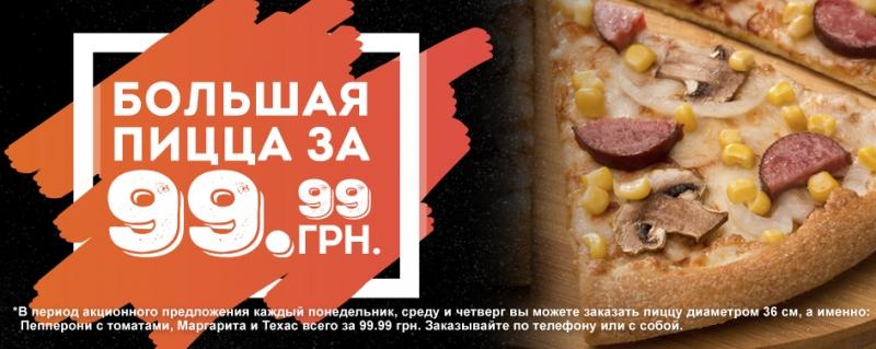 Скидка на большую пиццу в Domino's