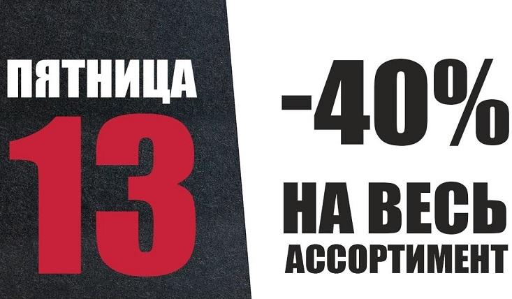 Черная пятница в Lotto: скидки на все 40%!