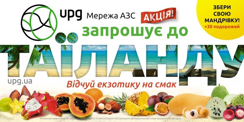 Путевка в Таиланд от АЗС UPG + скидка 15%