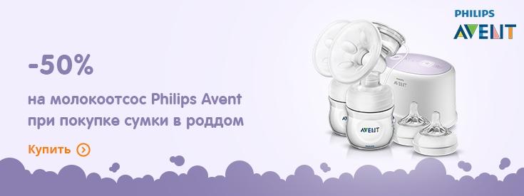 К сумкам в роддом - скидочная карта от Philips Avent в ПОДАРОК!