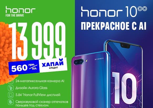Выгодный кредит на смартфоны HONOR, MEIZU и XIAOMI