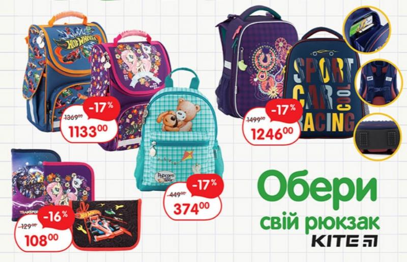 add32042ff8a Школьные рюкзаки Kite со скидкой 17% купить со скидкой / Антошка ...