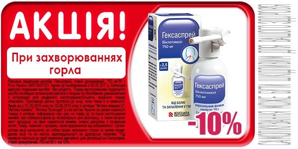 Акция на спрей Гексаспрей противовоспалительный