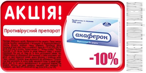 Акция на таблетки Анаферон