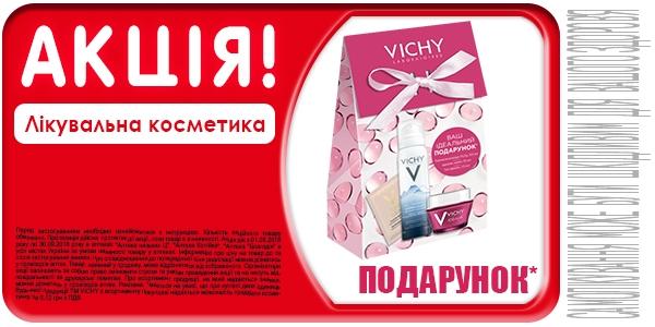 Подарок к лечебной косметике Vichy