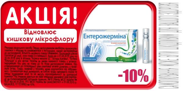 Пробиотик Энтерожермина со скидкой 10%