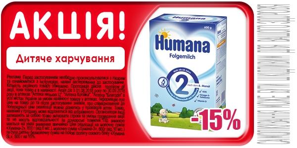 Скидка на детское питание Humana