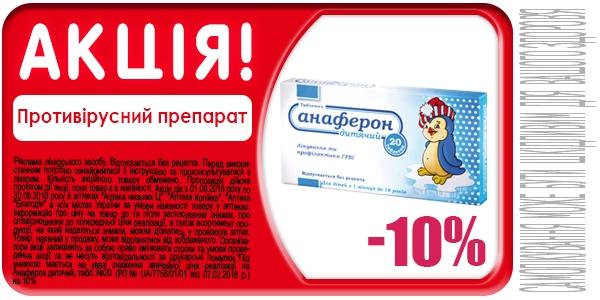Скидка на препарат Анаферон детский