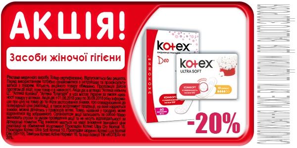 Средства женской гигиены Kotex по сниженной цене