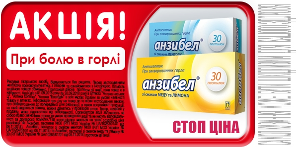 Стоп цена на антисептик Анзибел