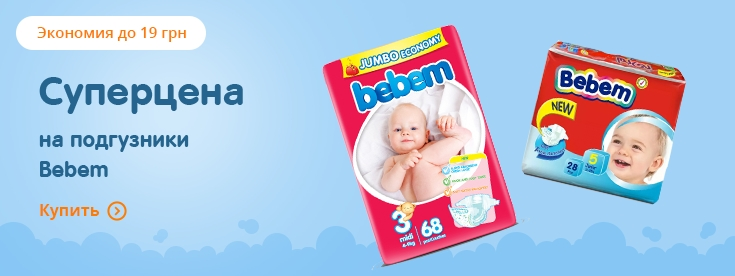Суперцена на подгузники Bebem