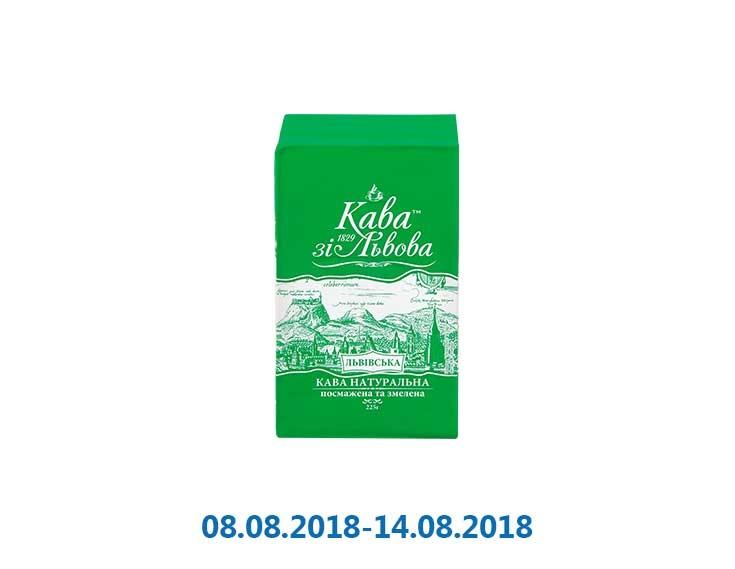 Кофе «Львовский» натуральный, пожаренный и смолотый ТМ «Кава зі Львова» - 225 г