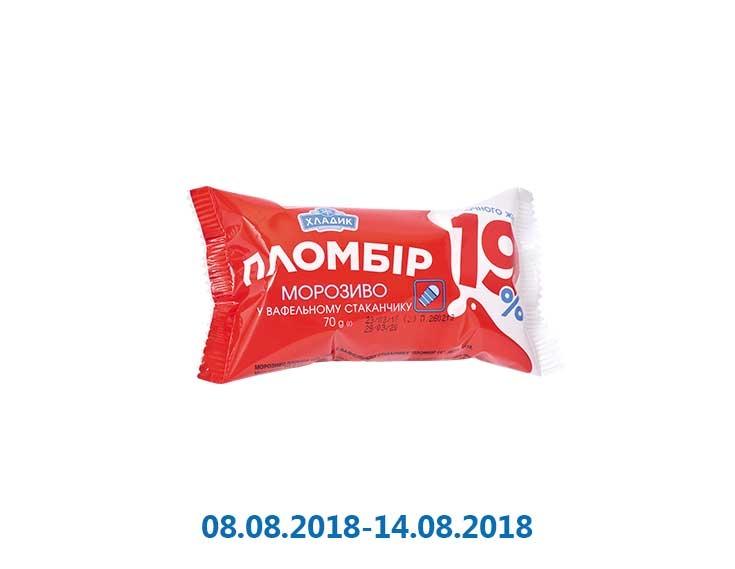 Мороженое «Пломбир 19», в вафельном стаканчике ТМ «Хладик» - 70 г