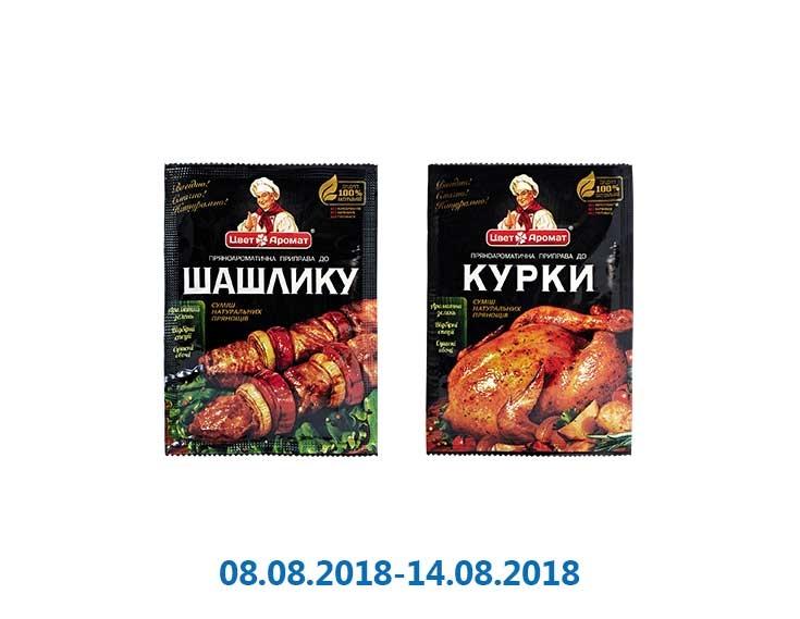 Приправа пряноароматическая к шашлыку/к курице ТМ «ЦветАромат» - 25 г