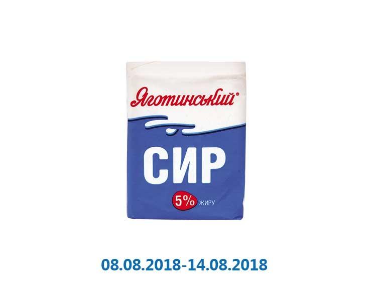 Сыр кисло- молочный 5% ТМ «Яготинський» - 200 г