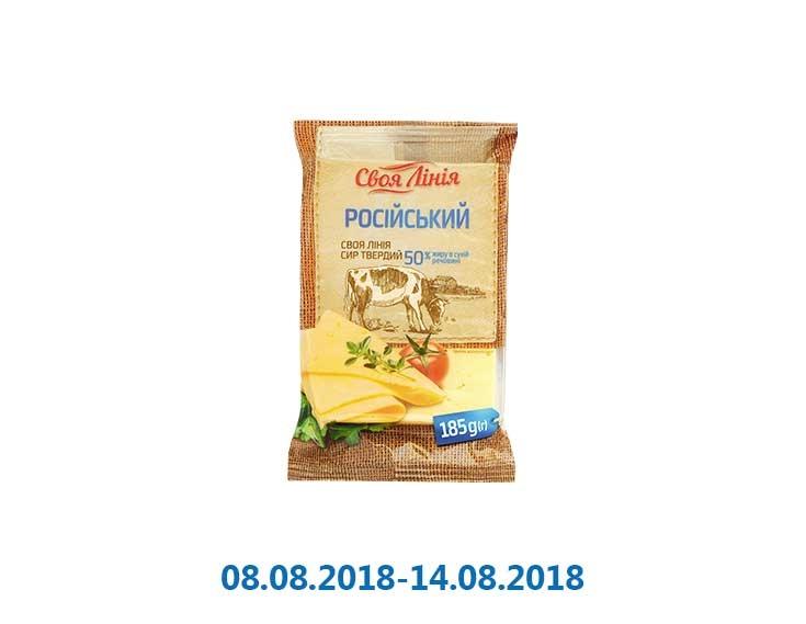 Сыр твёрдый «Рoссийский», 50% ТМ «Своя лінія» - 186 г