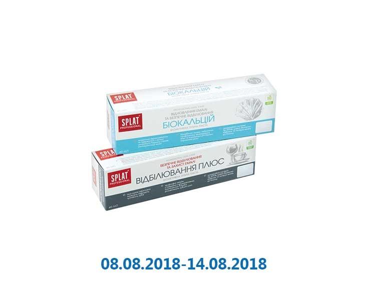 Паста зубная Professional Биокальций/ Отбеливание Плюс ТМ «Splat» - 40 мл