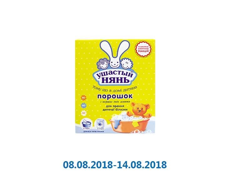 Средство моющее синтетическое порошковое для стирки детского белья ТМ «Ушастый Нянь» - 400 г