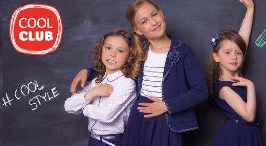 Дополнительная скидка в СМИК на всю детскую одежду и обувь