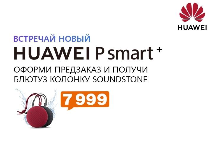 Оформи предзаказ на новый Huawei P Smart Plus и получи подарок