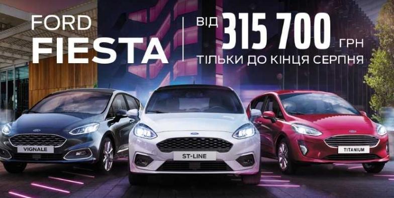 Специальная цена на хэтчбек New Ford Fiesta