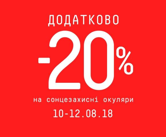 Дополнительная скидка к ценам распродажи на солнцезащитные очки в сети Люксоптика