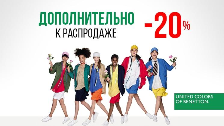 Дополнительная скидка на коллекцию Весна-Лето в Benetton