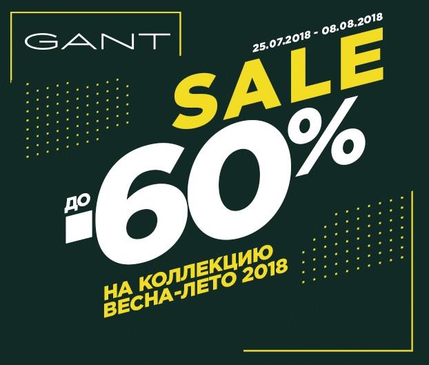 Коллекция Весна-Лето Gant со скидкой 60%