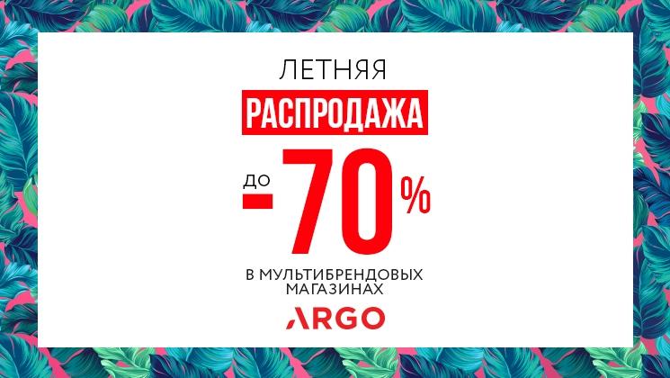 Распродажа до -70% в магазинах ARGO