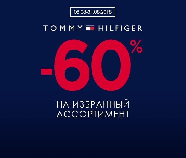 Распродажа в Tommy Hilfiger продолжается!