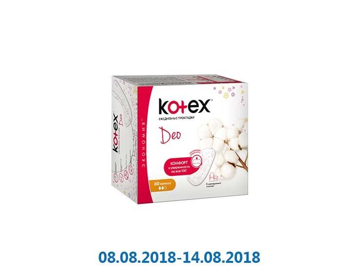 Прокладки ежедневные Lux Normal Deo Liners ТМ «Kotex» - 60 шт.