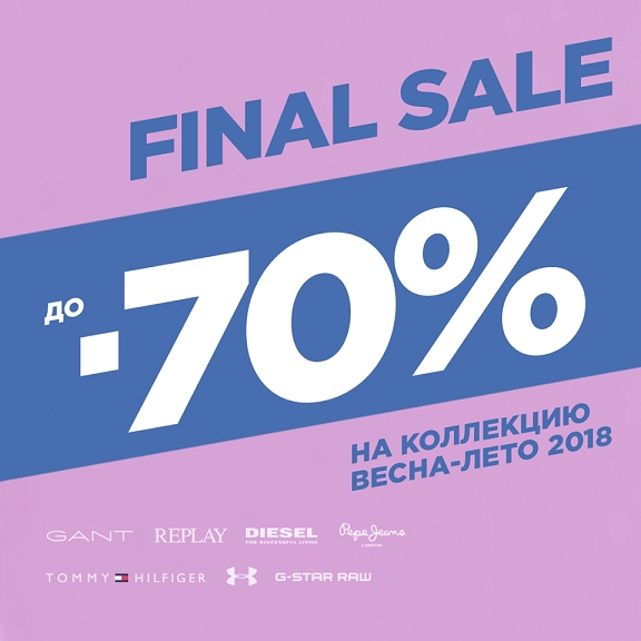 Финальные дни распродажи брендовой одежды и обуви в сети магазинов  Md-fashion. 70% скидка cb5db05396c