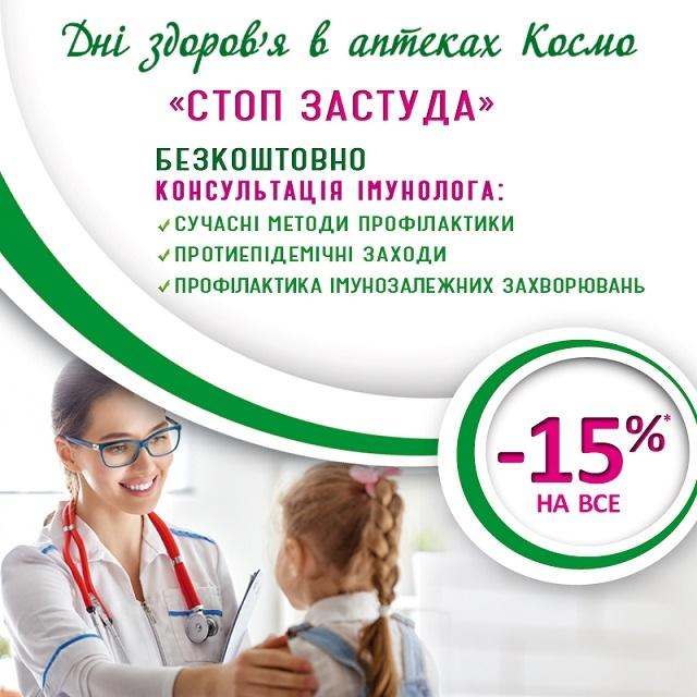 Бесплатная консультация врача-иммунолога в аптеке КОСМО