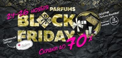 Черная пятница в Parfums.ua! Скидки до 70%