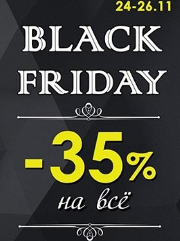 Mario Muzi дарит 35% скидку на товары в Черную Пятницу!