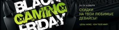 Все геймеры празднуют Черную пятницу в Zona 51! Нереальные скидки!